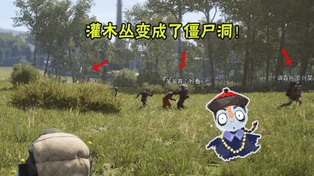 人渣SCUM16: 灌木丛中突然冒出一堆僵尸, 队友的叫喊让我笑出声