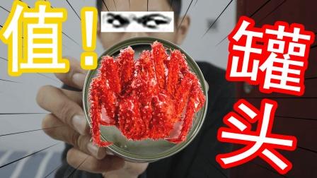全是肉! 俄罗斯进口帝王蟹罐头味道怎么样?