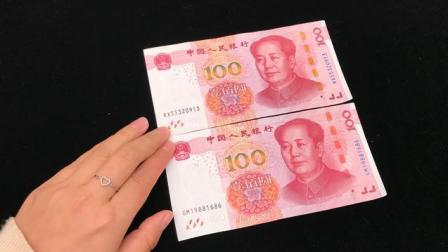2张百元钞票对叠起来, 会出现一只凤凰的图案, 10个人有9人不知道
