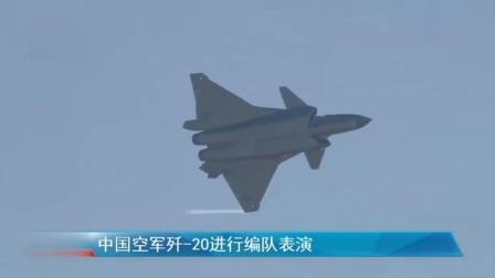 编队飞行的中国空军歼20隐形战机在2018珠海航展上飞行表演
