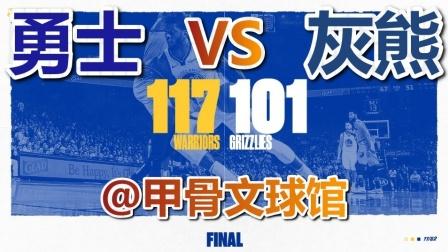 ★NBA★18-19赛季★灰熊vs勇士 101-117