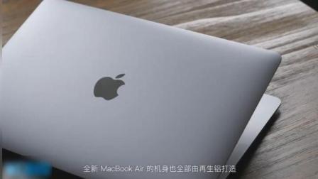 苹果2018款 MacBook Air  上手体验, 科技与艺术的结合