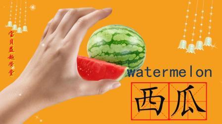 幼儿英语: 常见水果的英语单词学习