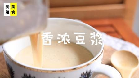 美食: 超简单的香浓豆浆做法, 不添加任何添加剂就能做出永和, 肯德基口感的香浓豆浆