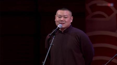 看台观众: 退票! 岳云鹏: 你为什么坐那? 是真的没有钱吗?