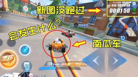QQ飞车搞笑随心: C级南瓜车+车神晋级赛+没跑的新图, 结果很舒适