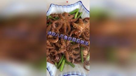迷你八爪鱼炒蒜苔, 小二上菜啦!