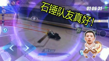 QQ飞车手游: 我的队友是神仙无所不能、石锤加速飞天、车体穿透