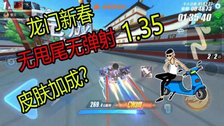 QQ飞车手游: 无甩尾无弹射龙门新春1.35! 皮肤而外加成?