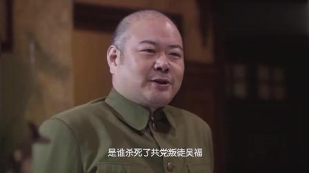 风筝: 郑耀先除掉叛徒, 威震毛人凤, 柳云龙把醉酒戏演活了!
