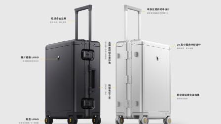 罗永浩发布锤子新品地平线8号商务旅行箱