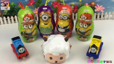 宣宇爱玩托马斯小火车玩具 第一季 托马斯小火车拆喜羊羊玩具蛋小黄人奇趣蛋