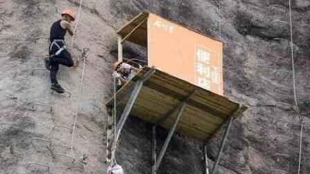 中国最良心的小卖部: 开在百米悬崖上 一瓶矿泉水却只卖2元