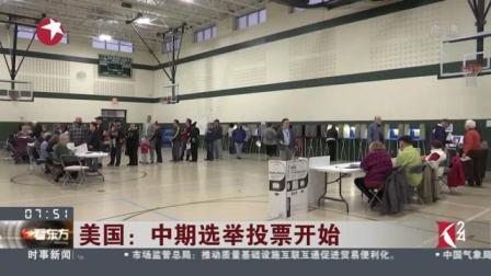 视频|美国: 中期选举投票开始