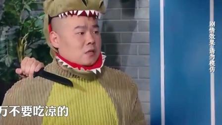 周六夜现场: 岳云鹏和郭采洁深情对白! 劫匪听完他的情话: 尴尬死了!