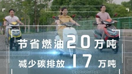 台铃节能技术创新成果展示——节能中国,跑得更远