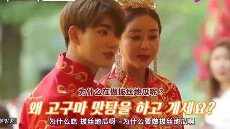 妻子味道: 中国公公在儿子婚宴上做拔丝地瓜, 看的韩国亲家惊呼连连
