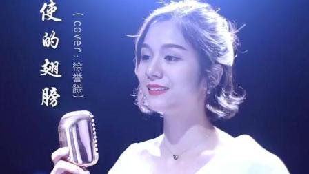 超好听的一版《天使的翅膀》, 好听到原唱都被她的歌声感动到了!