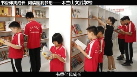 书香伴我成长  阅读圆我梦想——木兰山文武学校