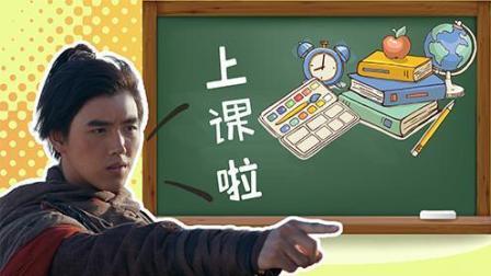 《将夜》宁老师在线教学!学渣如何逆袭【畅姐哔哔哔】536
