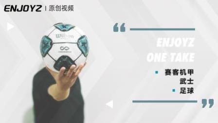 ENJOYZ OneTake丨赛客机甲武士足球