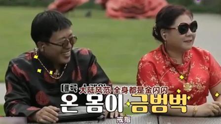 《妻子的味道》中国大爷上节目发红包, 韩国人排队领都乐开了花