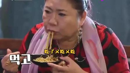 """妻子的味道: 中国婆婆吃炸酱面爆金句, 强调""""口红也是一种调料""""!"""
