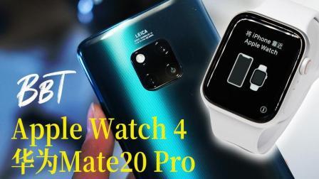 BB Time第158期: Apple Watch 4与华为Mate20 Pro开箱