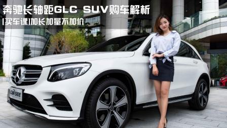 奔驰长轴距GLC SUV购车解析-CarSee车影
