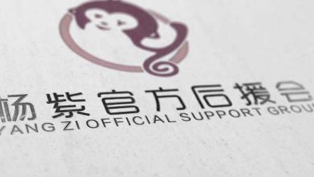 杨紫官方后援会Logo正式发布