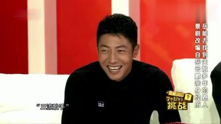 岳云鹏当饭店服务员, 碰到老外点餐, 这段对话太有意思!