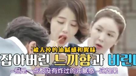 妻子的味道: 中国婆婆一道糖醋鲤鱼, 吃的韩国艺人连节目都不顾了