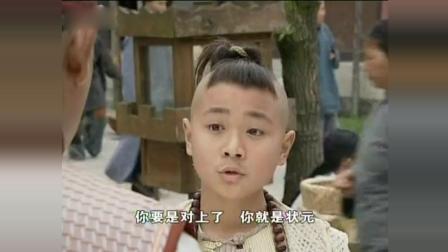 九岁县太爷: 乾隆和陈文杰对对子, 不料被陈文杰看出身份