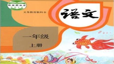 小学语文一年级上册03-金木水火土 P7 最新同步教学