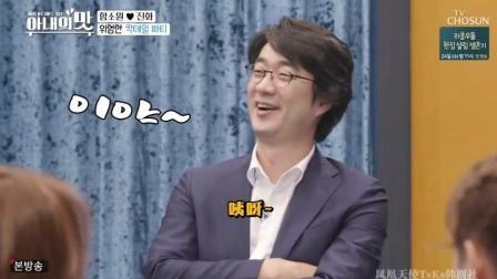 韩国综艺: 中国婆婆夸完公公又贬低他, 两人真是