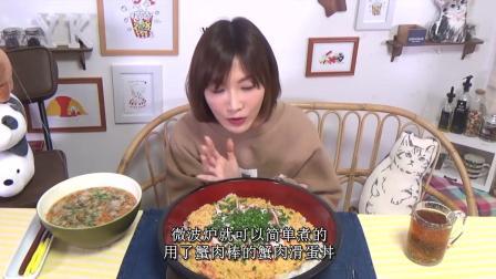 大胃王吃播 美食吃货木下佑香自制浓稠蟹肉滑蛋丼