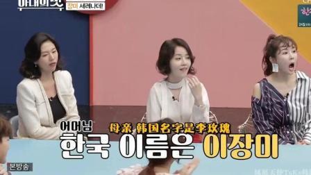 韩国综艺, 中国公公唱中文歌给婆婆, 听到歌曲时韩国明星都乐了!