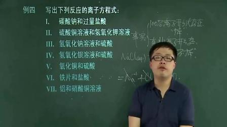 高中化学:离子反应离子反应方程式的书写步骤例题讲解