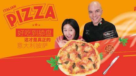 好吃到舔盘! 这才是真正的意大利披萨! 青椒与红椒