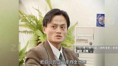 马云创业初期珍贵影像 建中国黄页推介中国信息