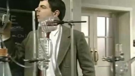 《憨豆先生》系列之憨豆做化学实验, 实验室都被他炸翻了