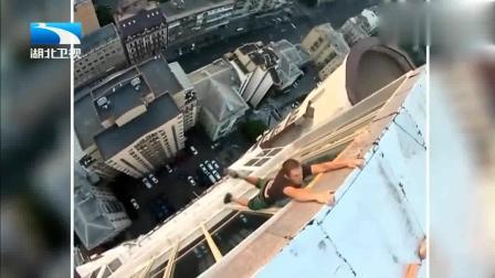非正式会谈: 三老外登上高楼拍摄视频!
