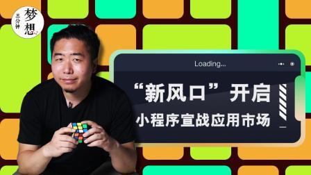 """互联网""""新风口""""开启, 小程序宣战应用市场"""