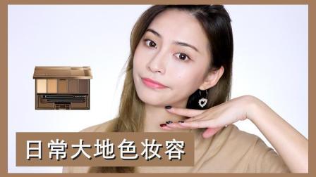 Joycelemon - Lunasol日常大地色妆容