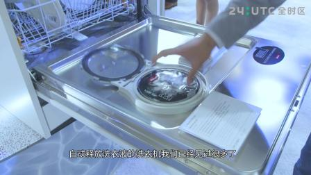 [全时区]IFA展会美诺Miele新款洗衣机980及其他新品
