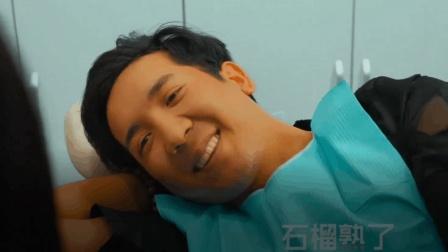 石榴熟了医院系列: 我正在看着你, 看着你, 看你在吹牛皮