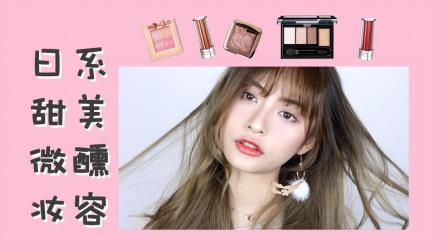 Joycelemon - 日系甜美微醺妆