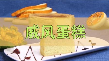 【甜品教程】小白甜品制作, 入门戚风蛋糕