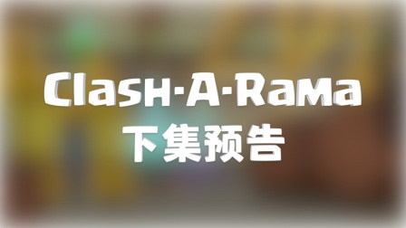 Clash-A-Rama:最新剧集预告