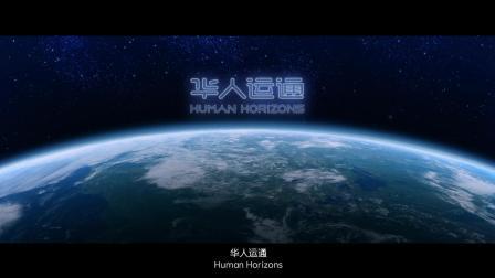 华人运通宣传片